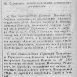 Коллежский асессор Андрей Платонов Рахманов 1864 год