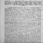 Список №2 лиц, владеющих в макарьевском уезде.(2) 1905 год.