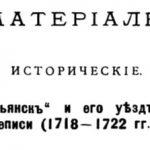 Город Кузьмодемьянск и его уезд по 1-й народной переписи 1718 – 1722 гг. (все наши деревни тут!)