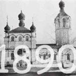 1890 бр.