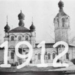 1912 бр.