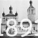 1891 бр.