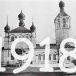 1918 бр