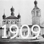 1909 бр